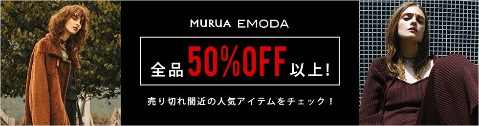 50%OFF〜!